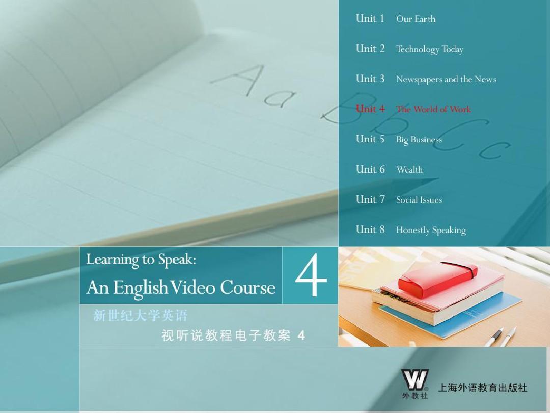 Unit4新世纪大学英语视听说教程第四册 ppt 答案