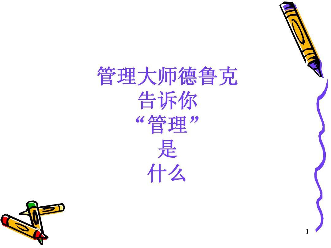 德鲁克管理学精髓-jennyzeng