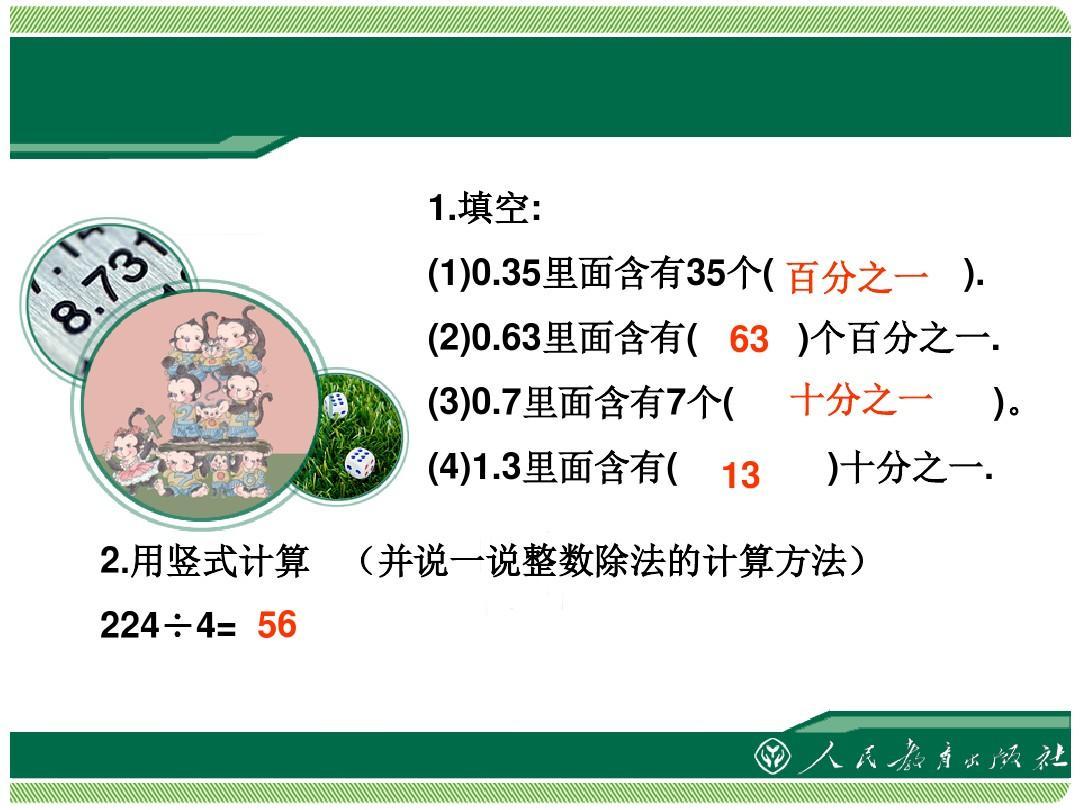 大班版五课件教案除数是除法的年级上册小数ppt整数人教盖楼房图片