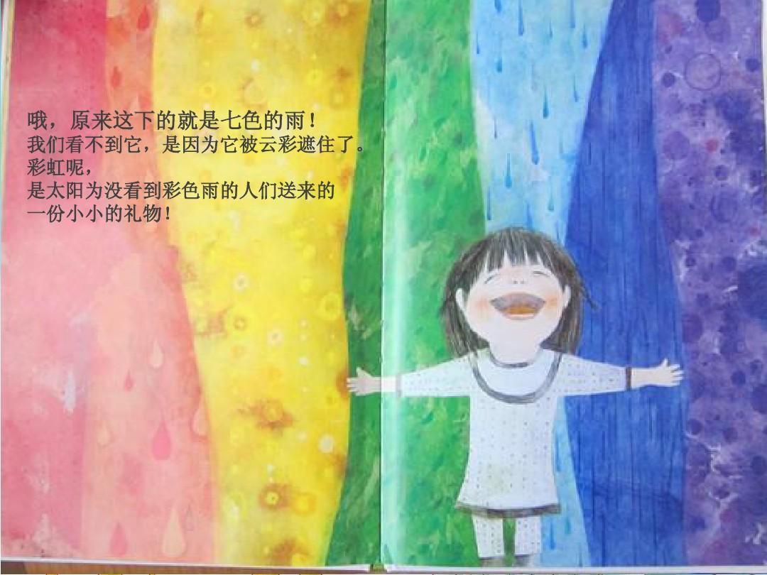 绘本七彩下雨天ppt图片