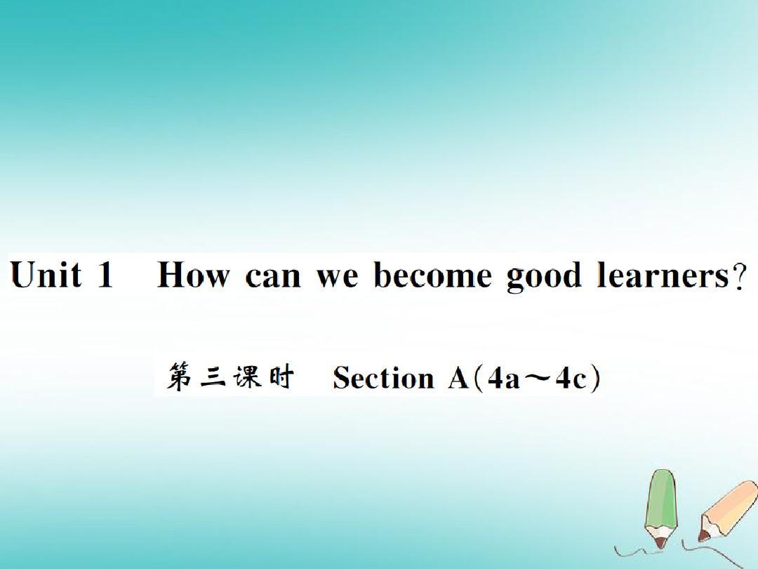 (专用)2018年秋九年级英语全册Unit1Howcanwebecomegoodlearners(第3课时)习题课件人教新目标版答案PPT