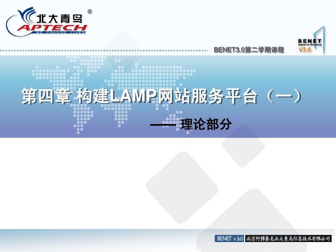 Linux Service-PPT-chap04-v1.0