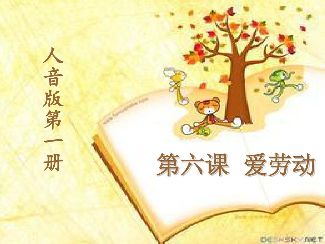 一年级上册音乐课件-洗手绢 (1)|人音版(简谱)(2014秋图片