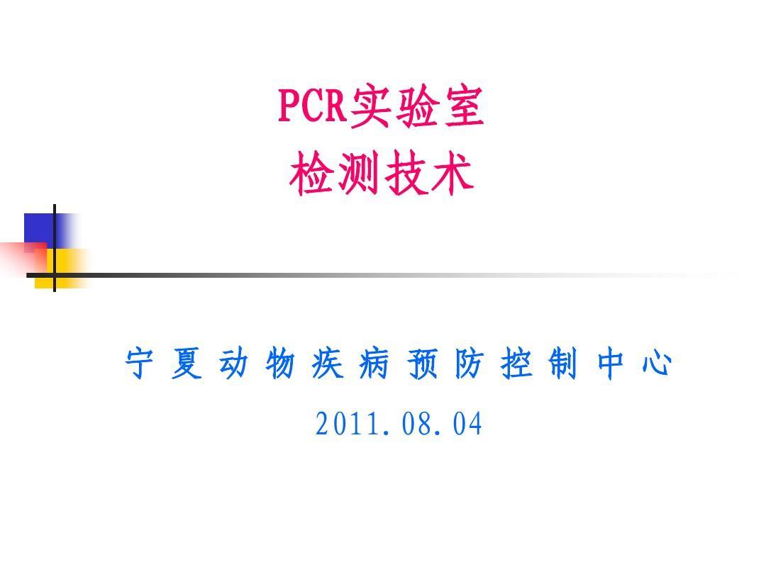 PCR实验室检测技术