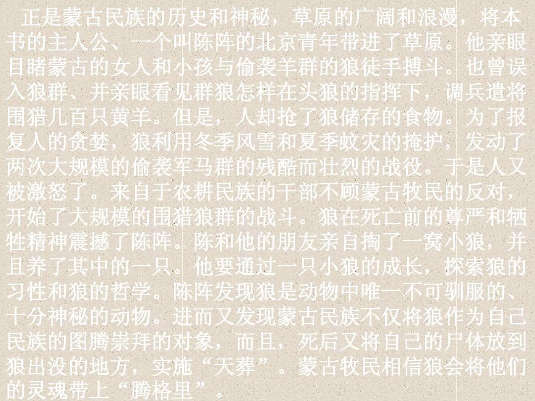 蒙古草原狼ppt图片