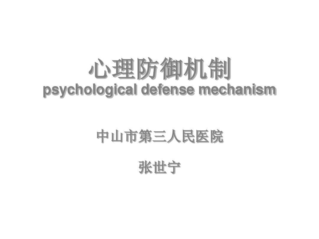 心理防御机制