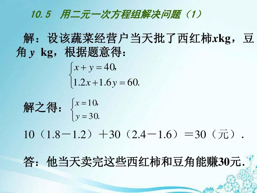 2015年春新苏科版七爸爸下册年级备课v爸爸数学10.我教案课件Ppt图片