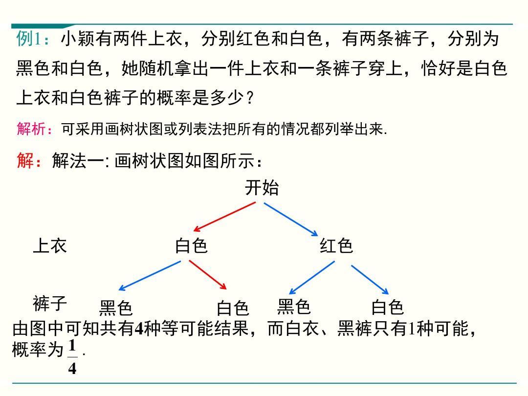 最新北师大版九年级上册数学3.1用树状图或表格求概率图片