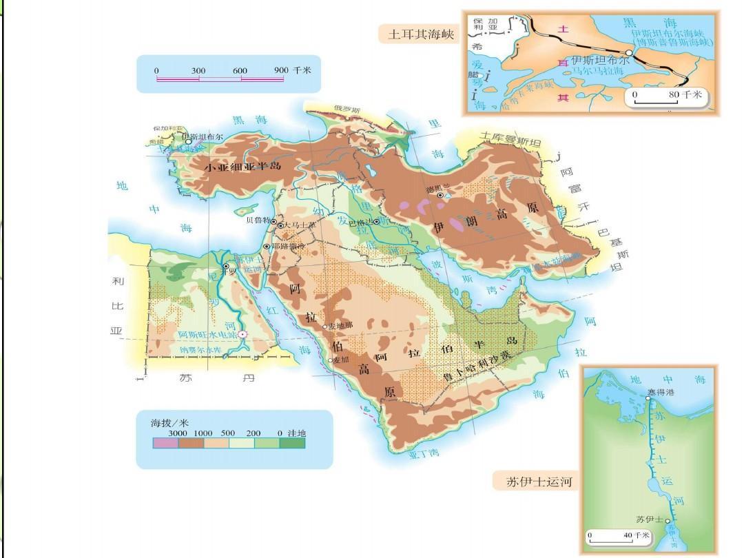 商务星球版地理七年级下册 中东ppt图片