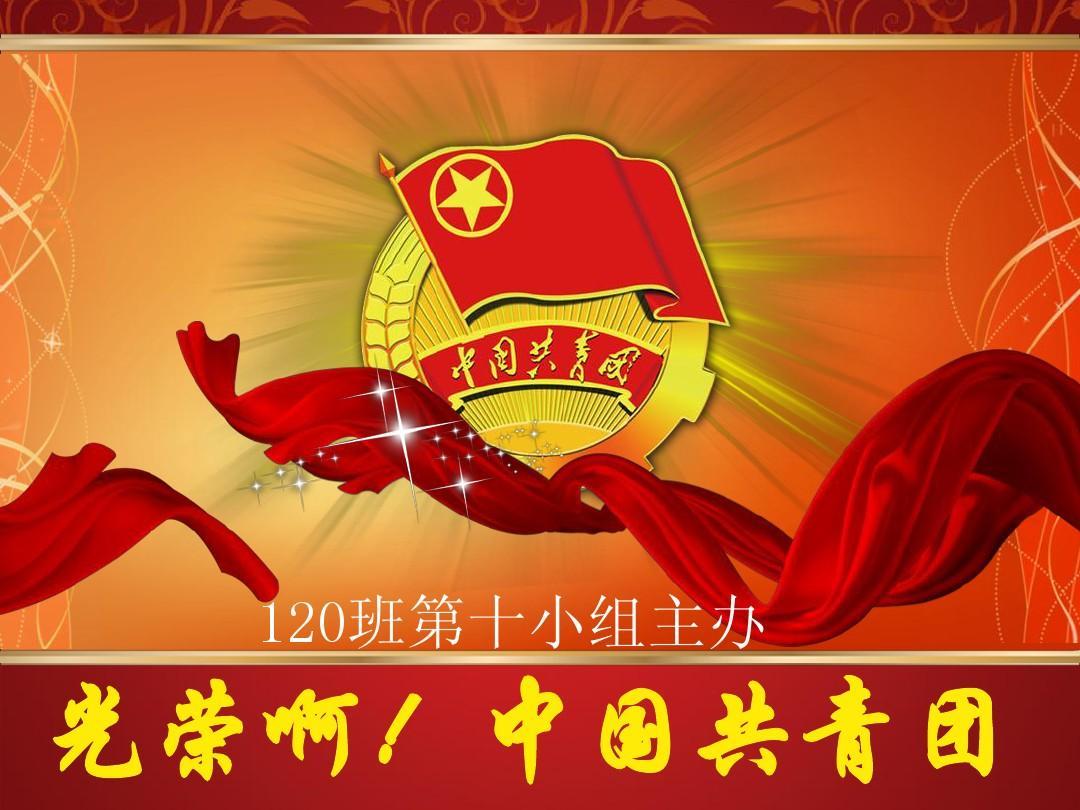 光荣啊!中国共青团 ppt图片