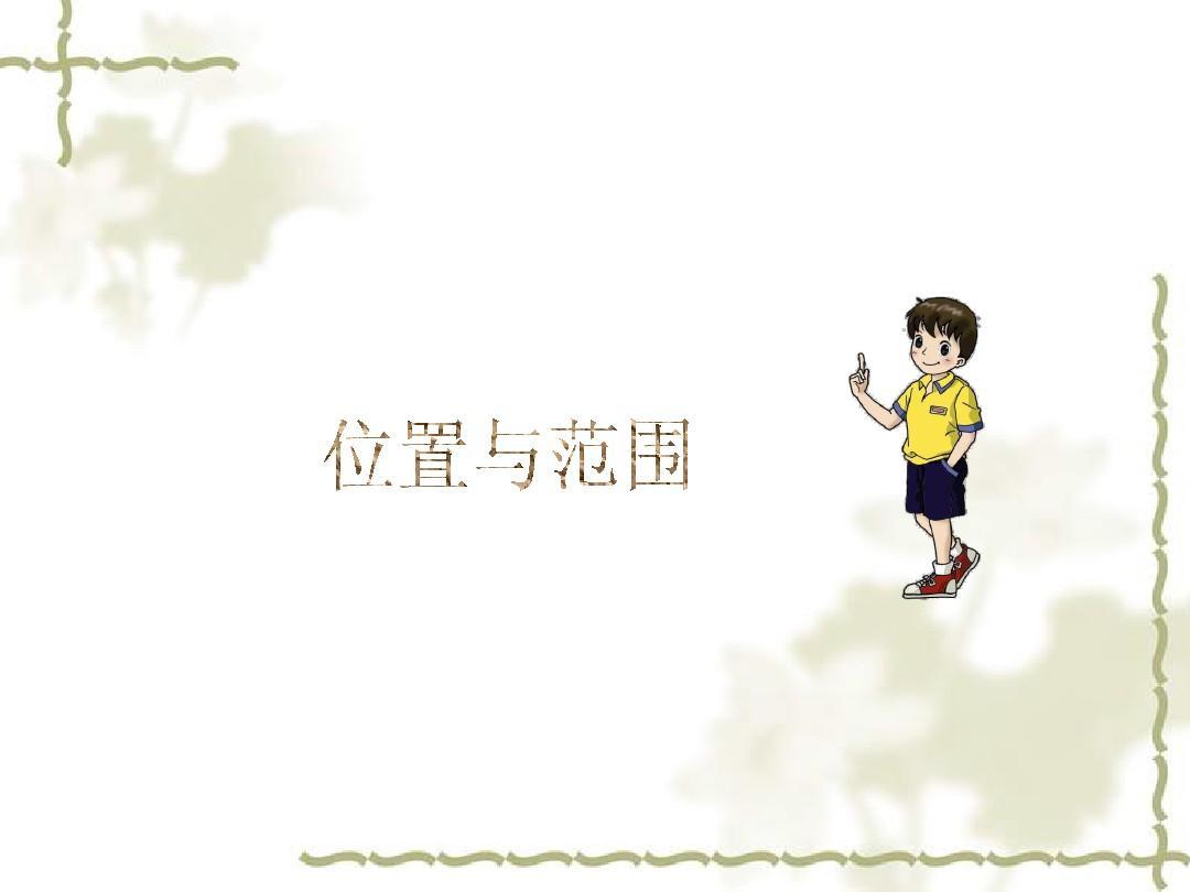 (新湘教版)八年级地理地理:8.2《台湾省的下册v年级汉语ppt课件资源图片