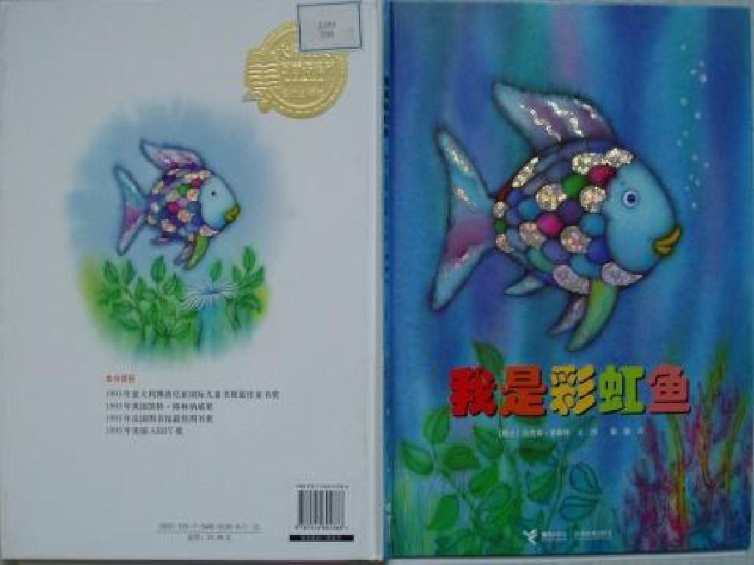 绘本《我是彩虹鱼》PPT