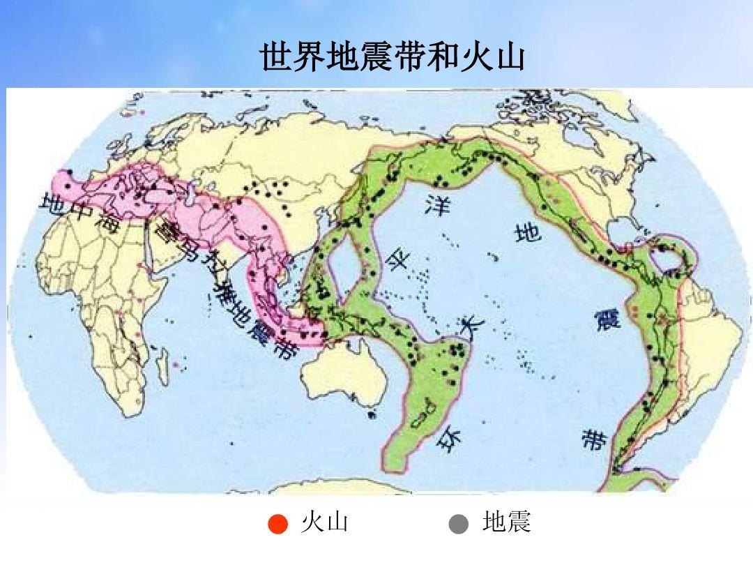 地震和火山ppt图片