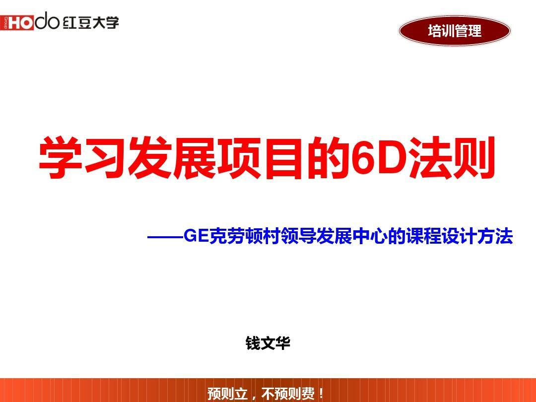 学习发展项目的6d法则ppt图片