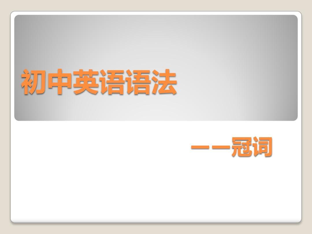 冠词英语初中-语法ppt初中录取小升分数线图片