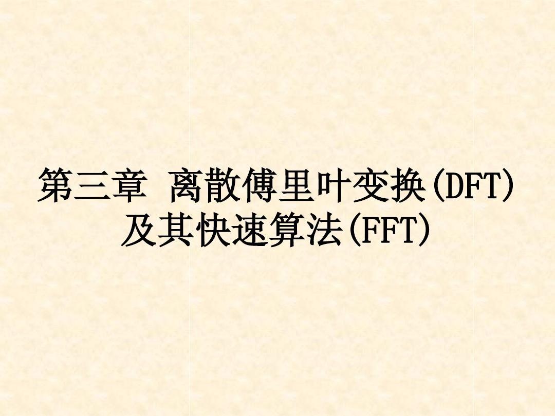 离散傅里叶变换(DFT)及其快速算法(FFT)