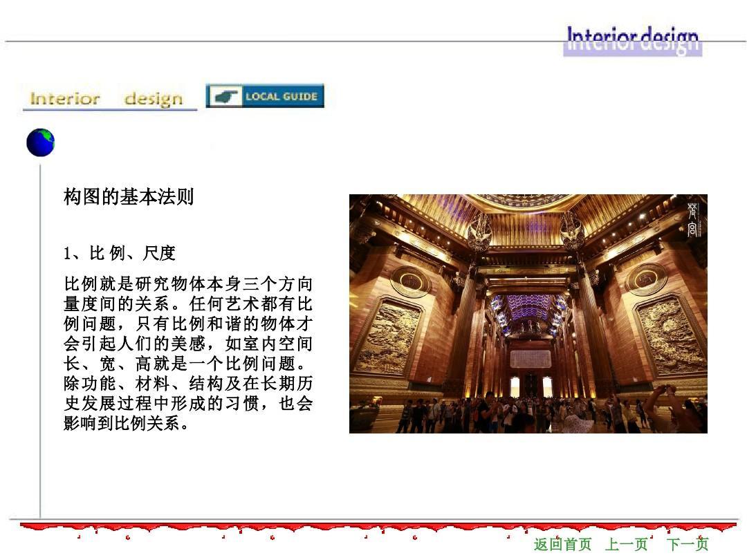 室内设计形式美模板案例分析法则景观设计与平面图片