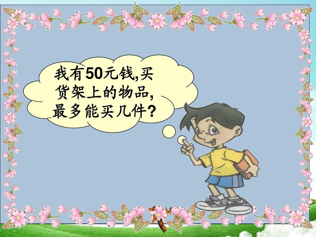 最新苏教版小学一年级数学下册小小商店 2精品ppt课件