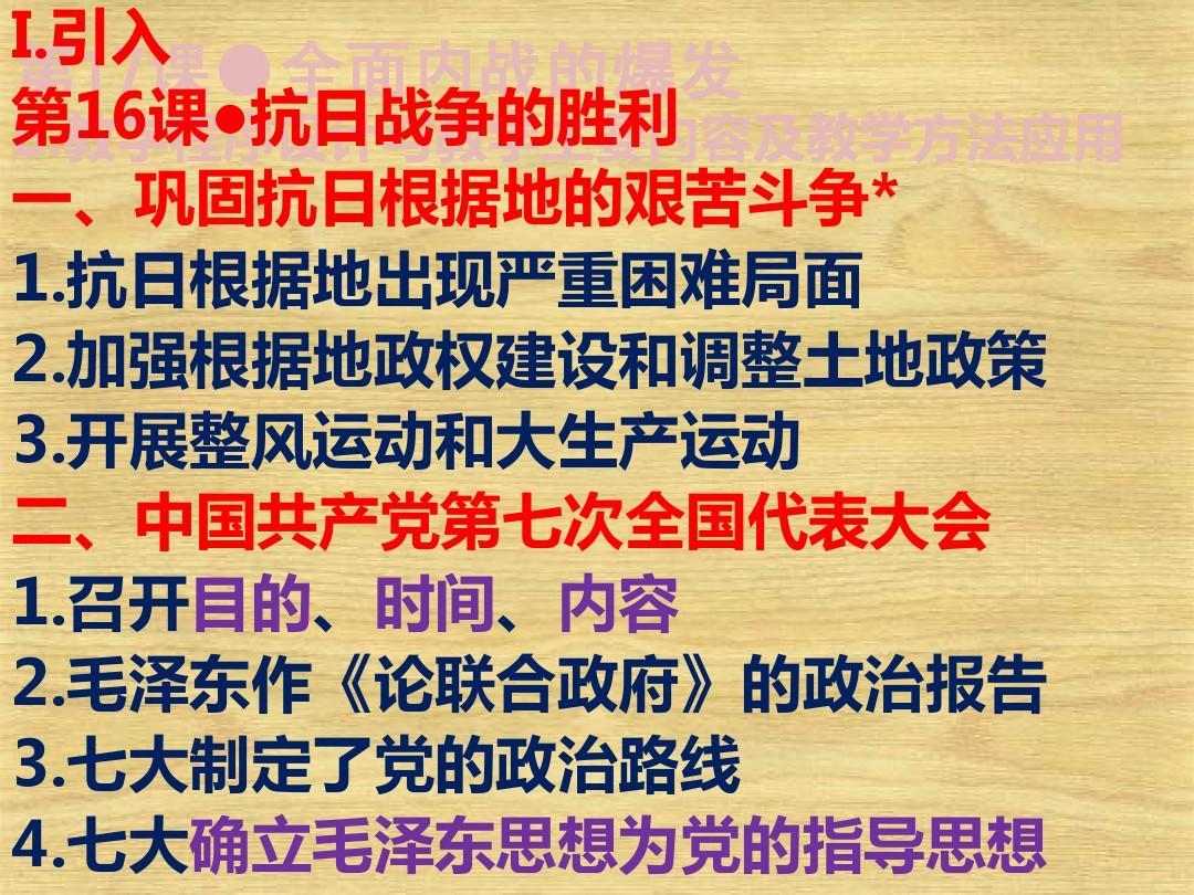 第17课●全面内战的爆发●教案设计(川教版)PPT