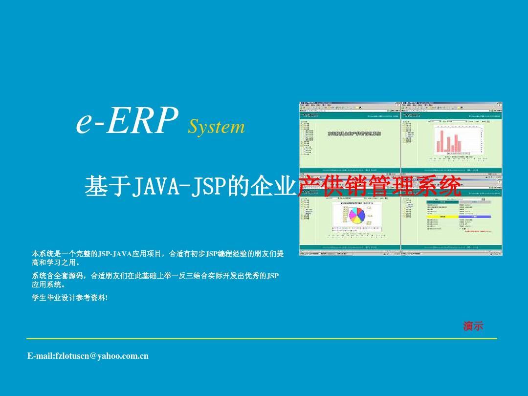 erp企业产供销管理系统