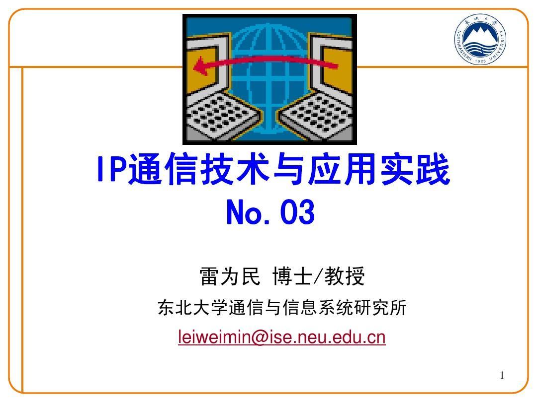 IP通信技术及应用 第三讲