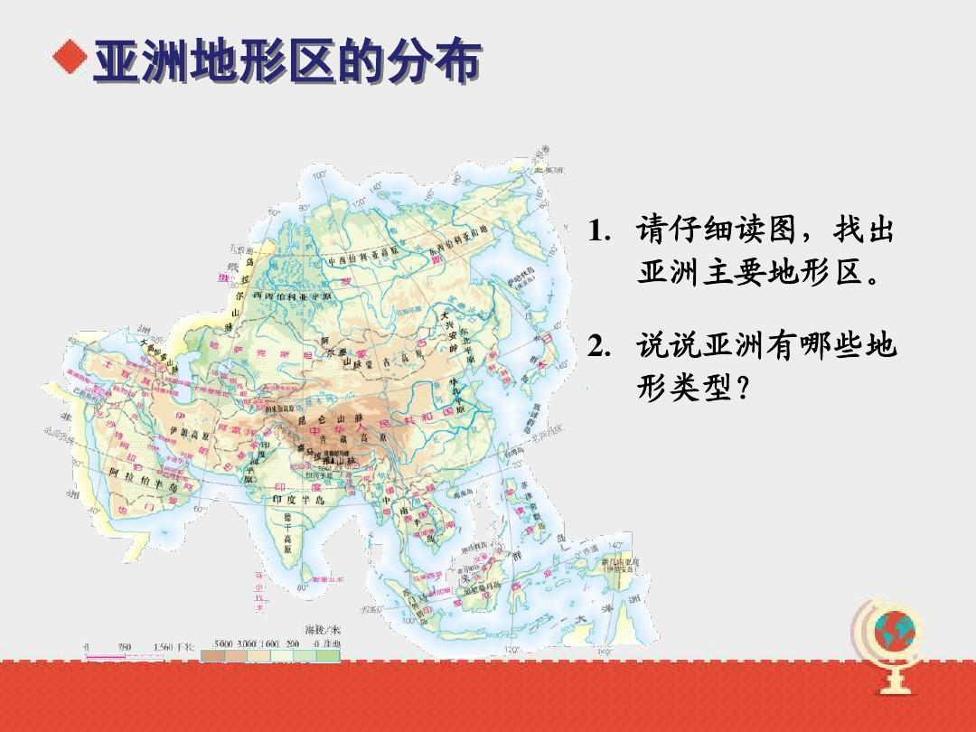 亚洲候类型分布?_2.说说亚洲有哪些地 形类型?