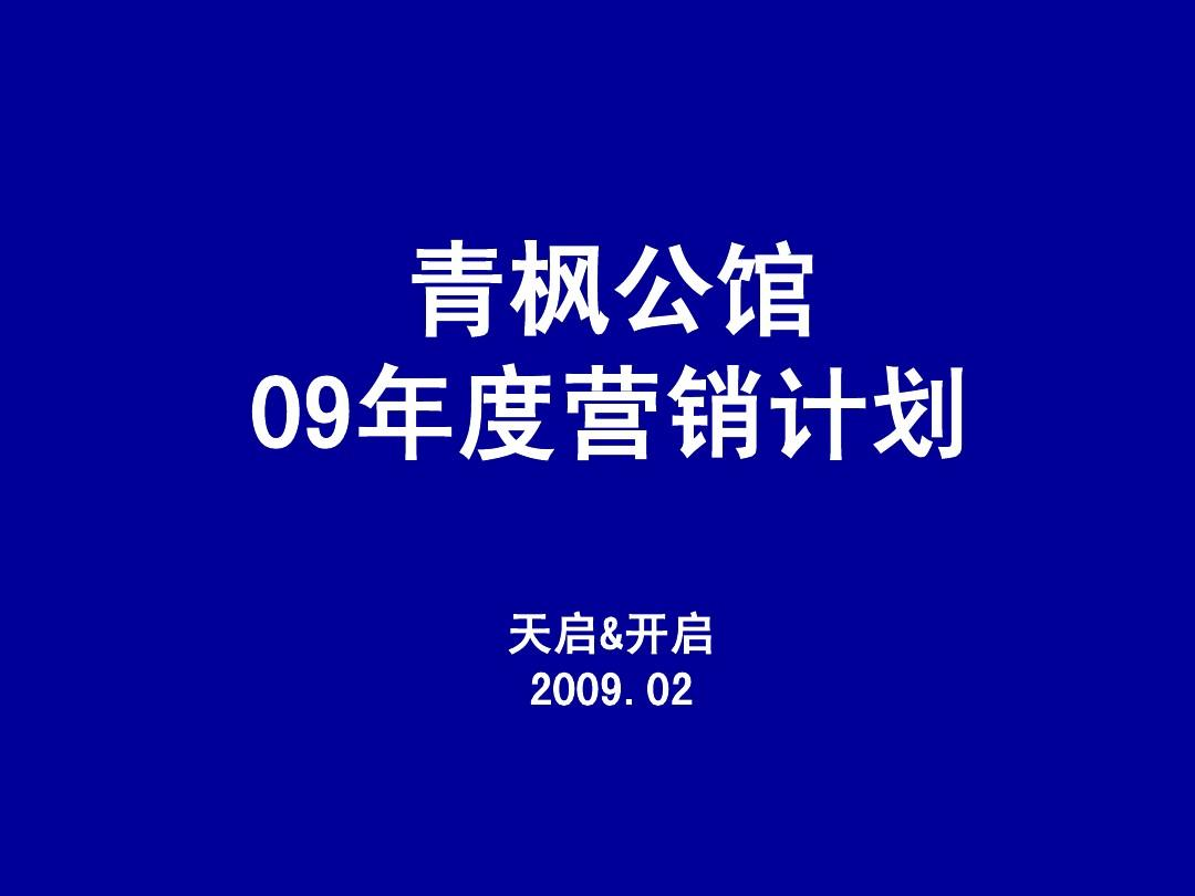 常州青枫公馆2009年度营销计划-30PPT-开启