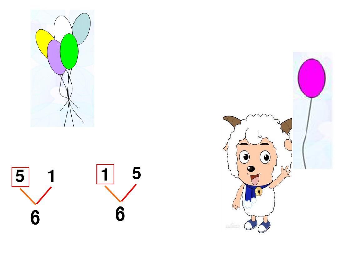 (人教新课标)一年级数学上册《6和7的分解与组成》教学课件ppt图片