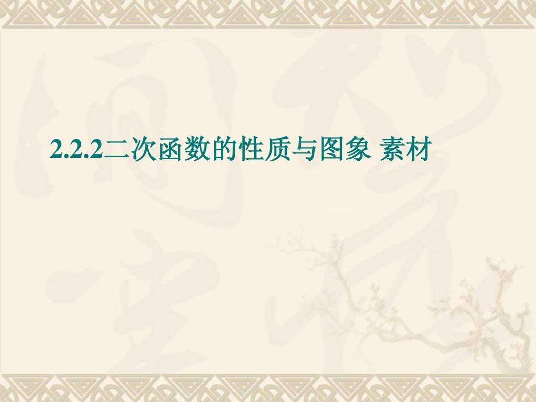 高中数学 2.2.2《二次函数的性质与图象》课件 新人教B版必修1