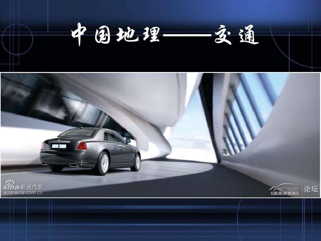 中国地理铁路路线图PPT