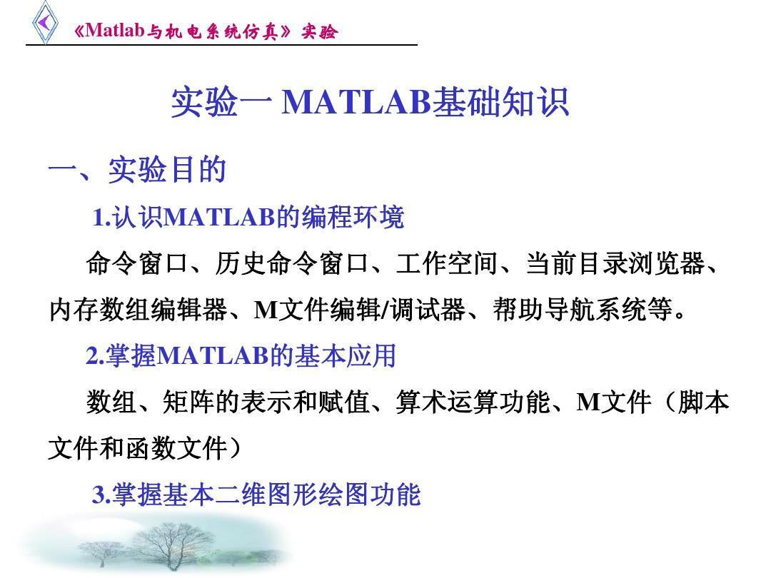 MATLABv报告报告PPT广联达图形算量外墙绘制图片