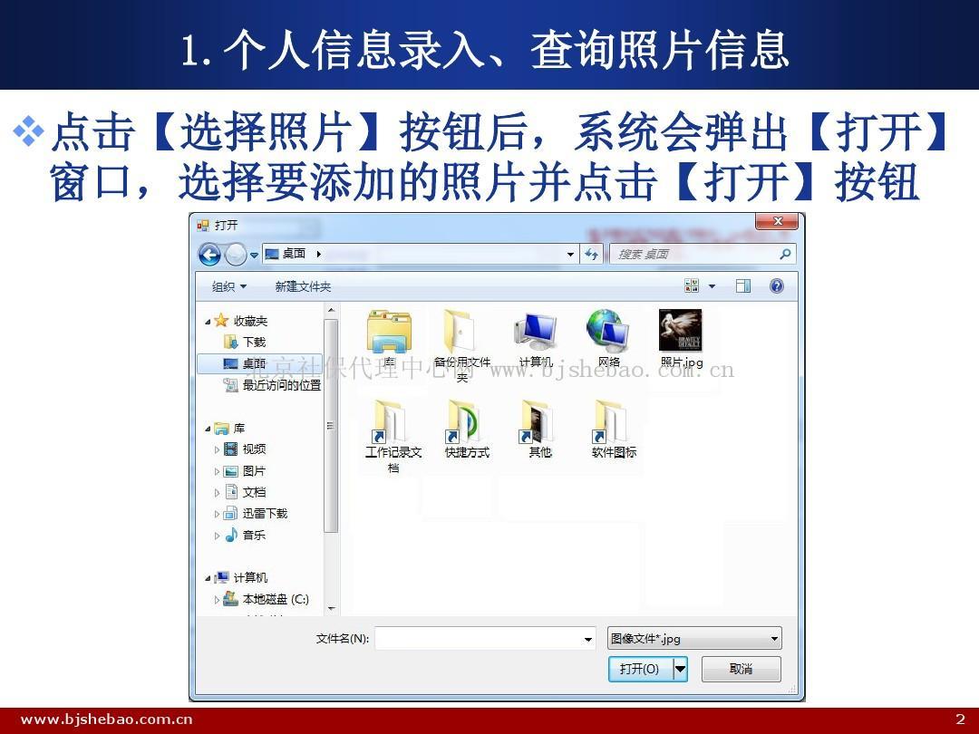 北京市社会保险参保人员增加流程    经验
