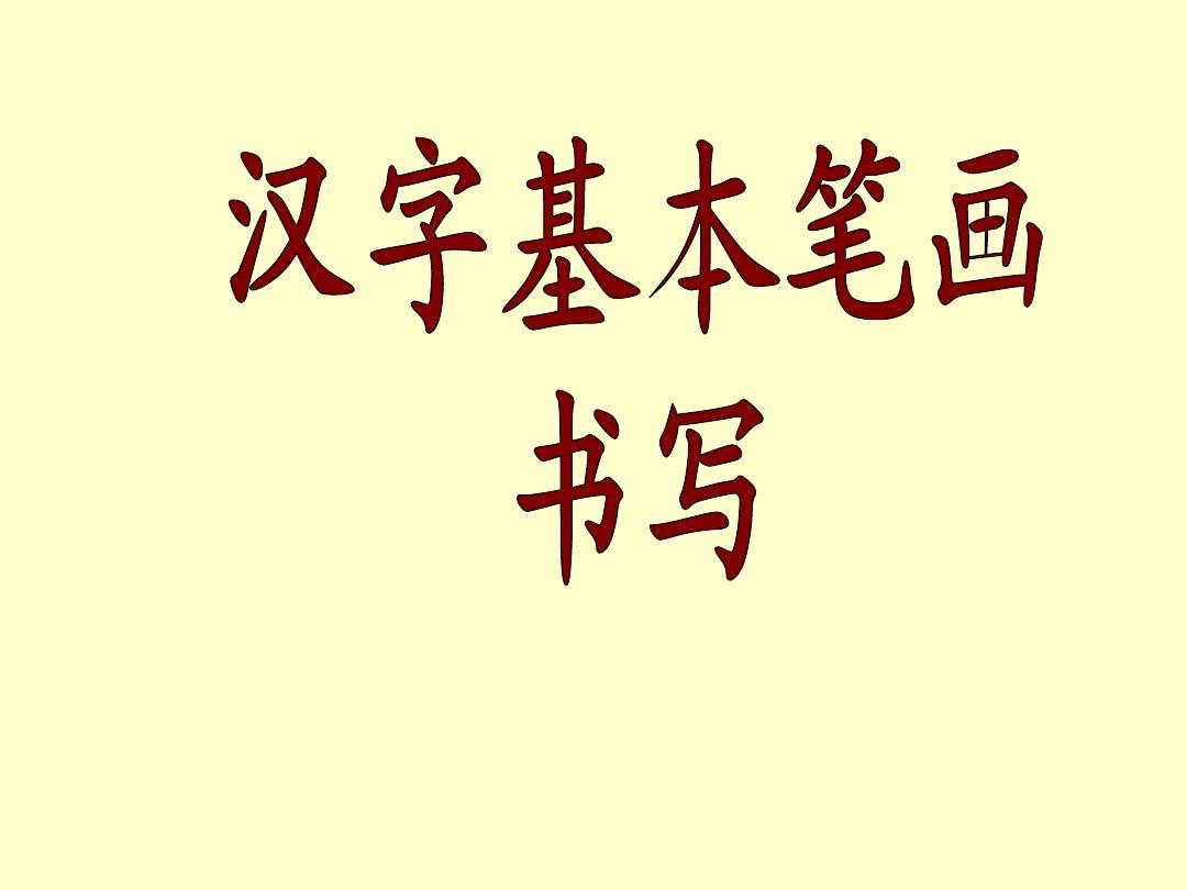 汉字基本笔画名称及写法(最新版)PPT_word文档在线阅读 ...