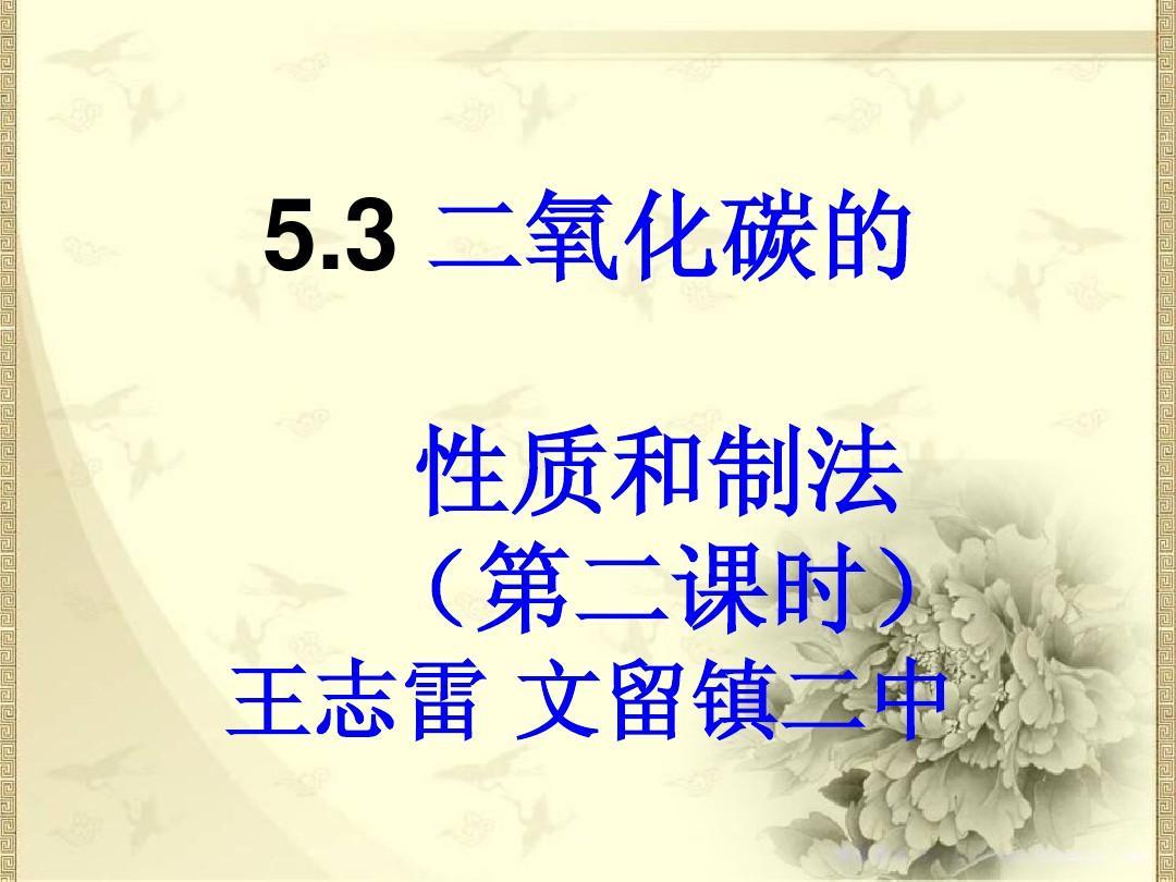 5[1].3二氧化碳的性质和制法2