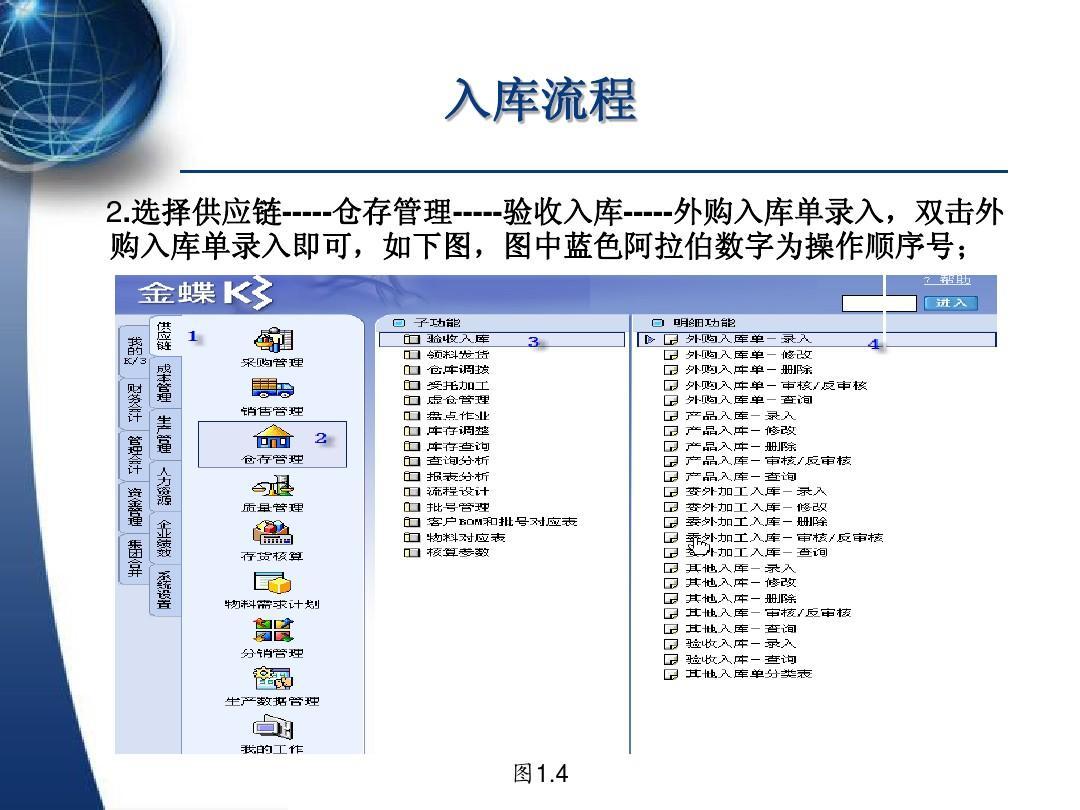 k3系统操作_金蝶k3仓库仓位管理如何操作- _汇潮装饰网