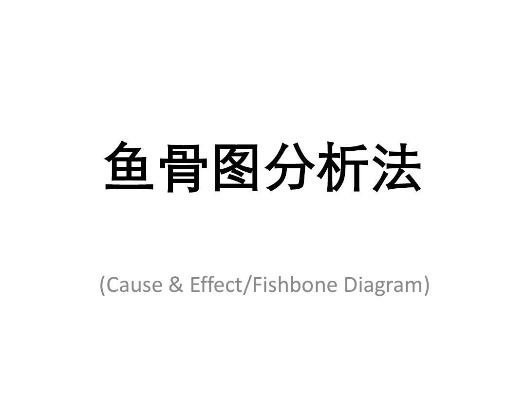 鱼骨图模板(精品精美经典)PPT