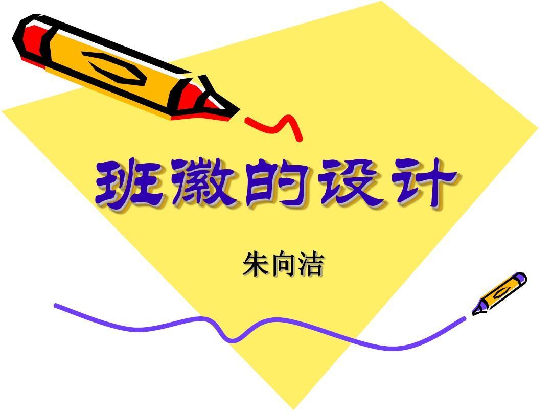 班徽的设计ppt图片
