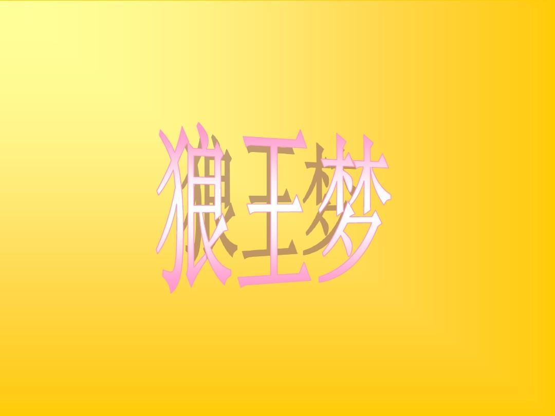 绮理嘉_狼王梦 董凡绮ppt