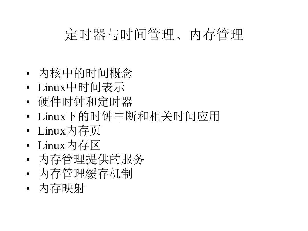 linux内核源代码分析-定时器与时间管理