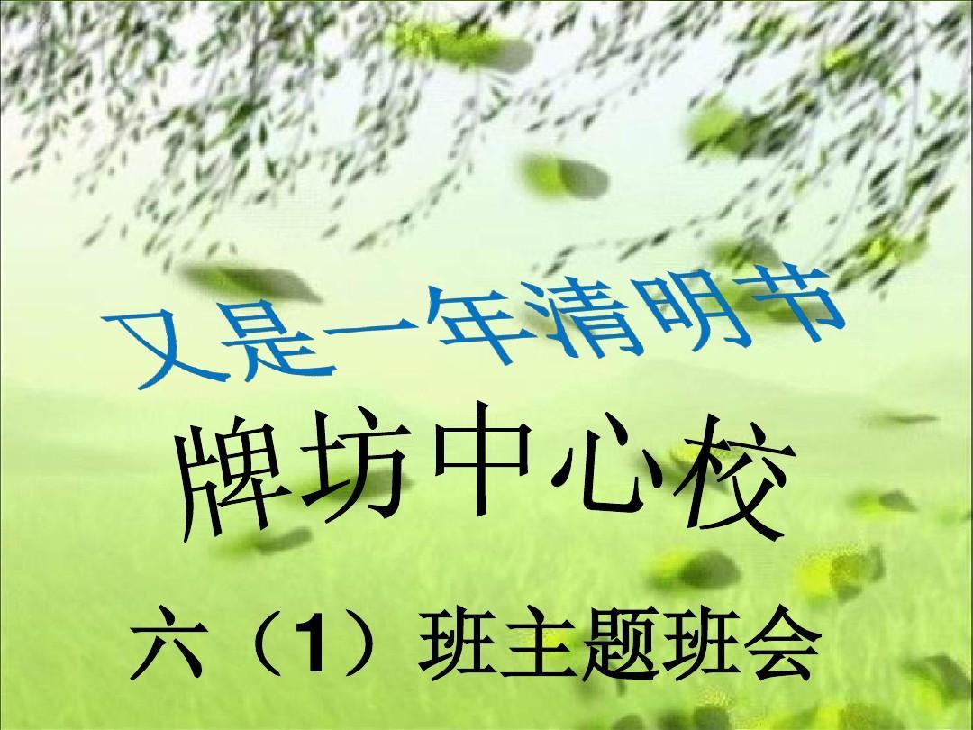 清明节主题班会ppt课件