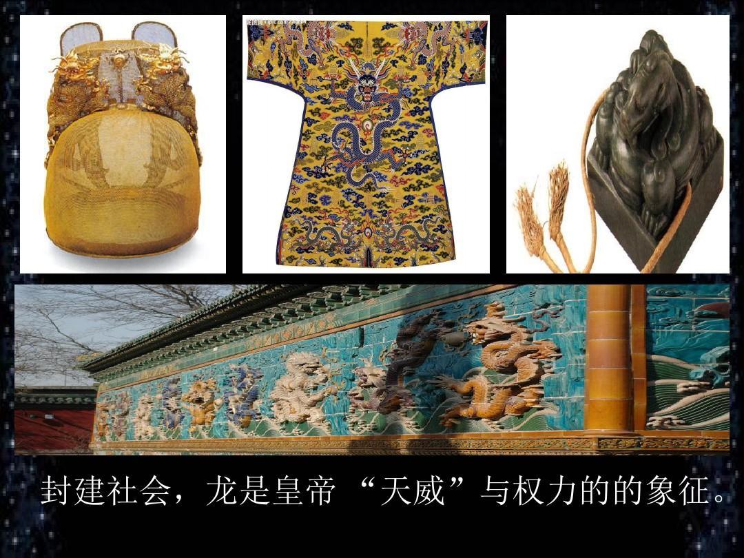 中国龙美术下册ppt课件图片