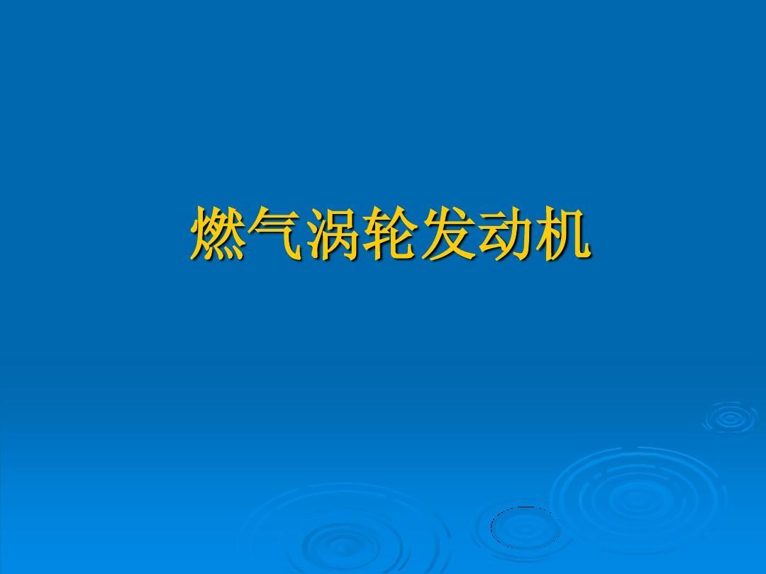 燃气涡轮发动机03PPT