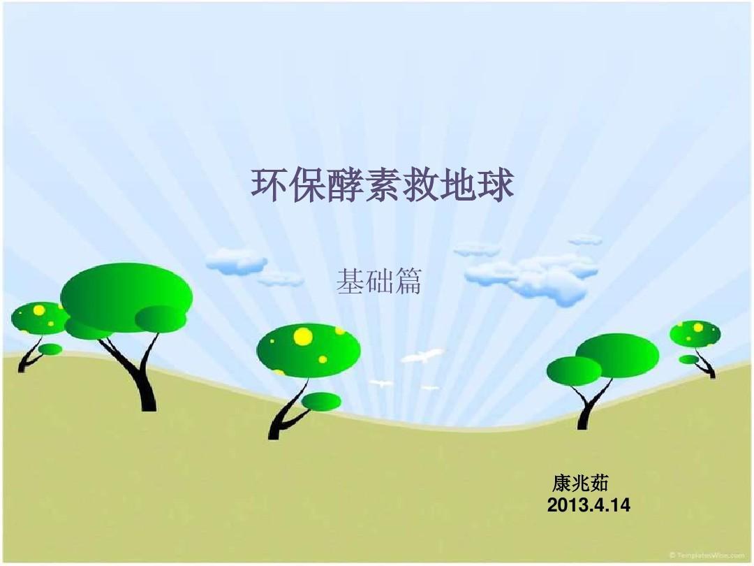 环保酵素救地球PPT