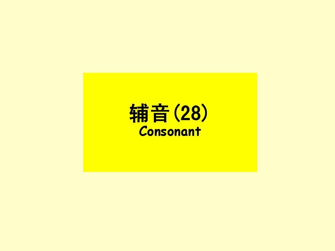 辅音PPT(28)
