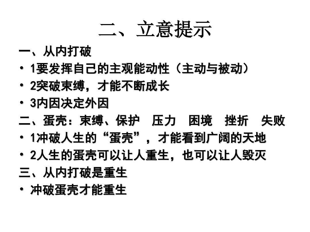 """李嘉诚""""材料论""""作文鸡蛋导写ppt高中南部一中图片"""