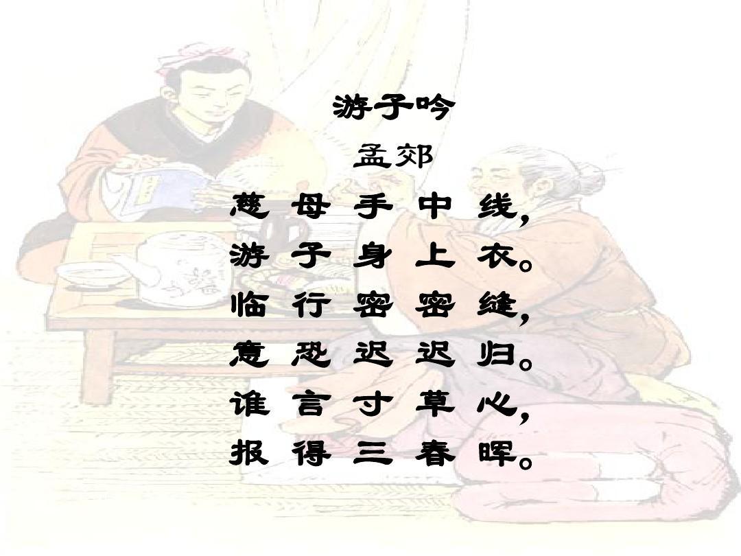 古诗游子吟ppt_word文档在线阅读与下载_文档网图片