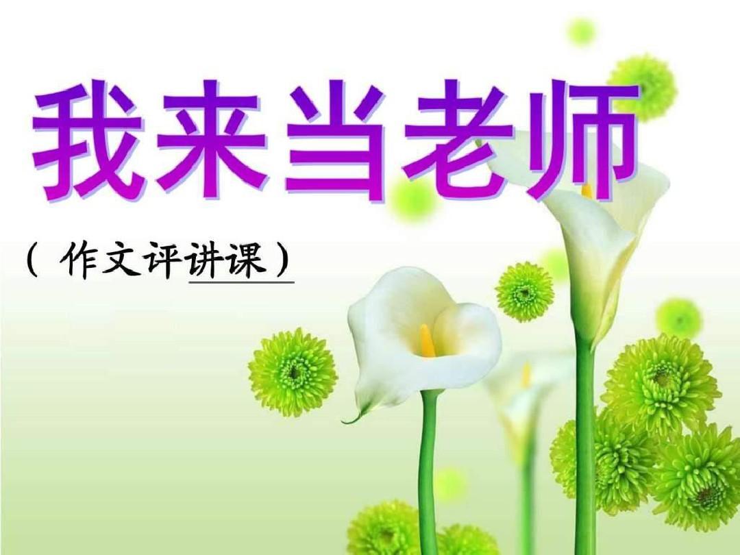 刘作文批阅--互评互改金修改稿.ppt