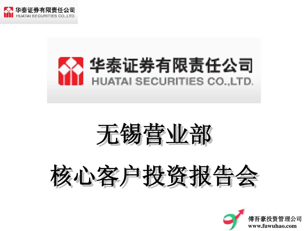 傅吾豪-华泰证券投资报告会12月(原稿)ppt