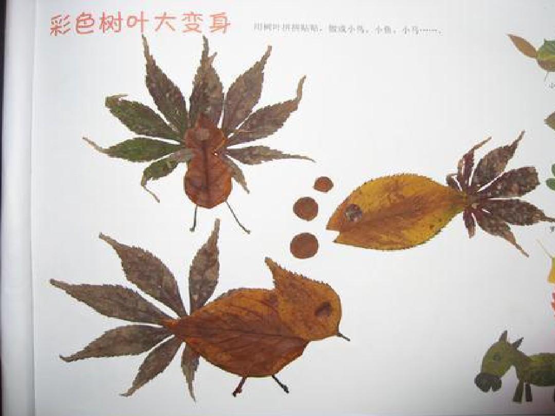 树叶拼图ppt图片
