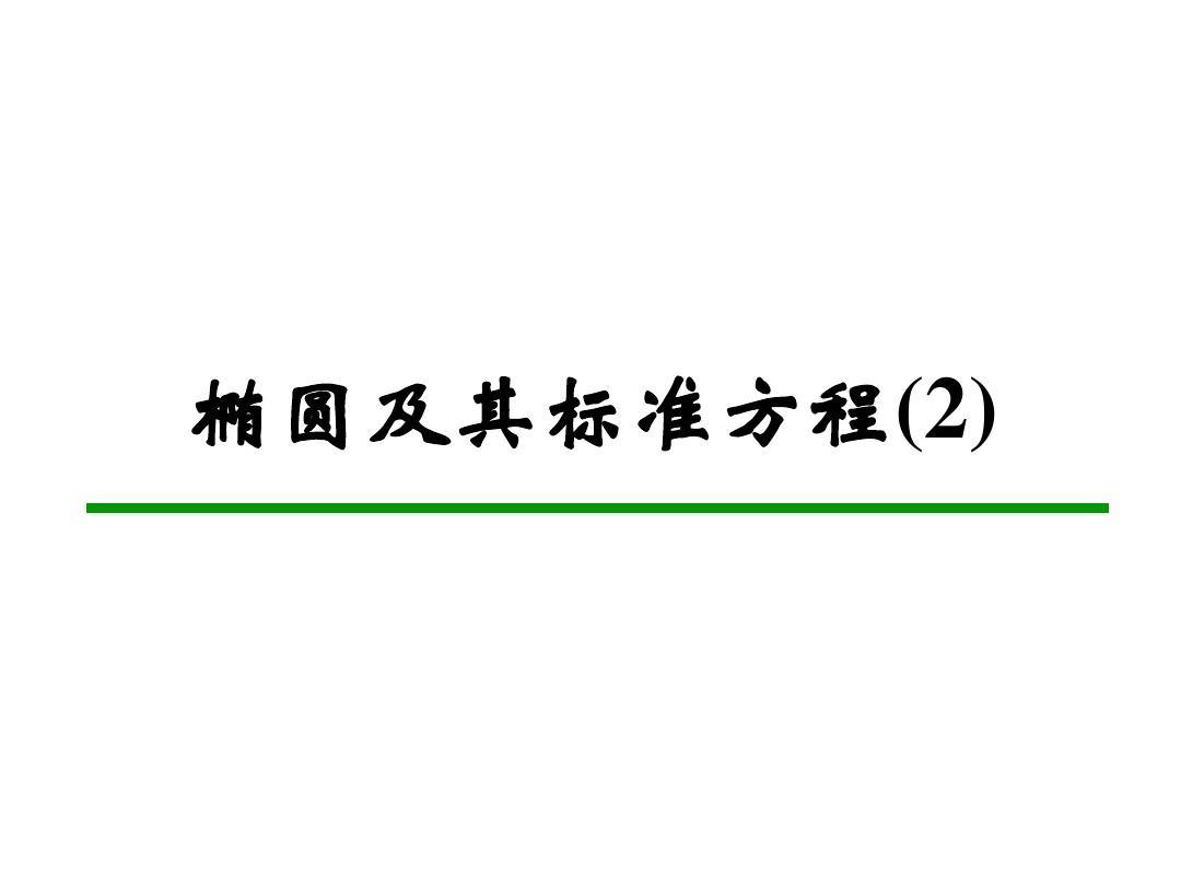 2.2.1.2 椭圆及其标准方程(2) 梁PPT